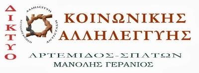 ΑΡΤΕΜΙΔΑ - Επίσκεψη εκπρόσωπου δομής αλληλεγγύης από τη Γαλλία